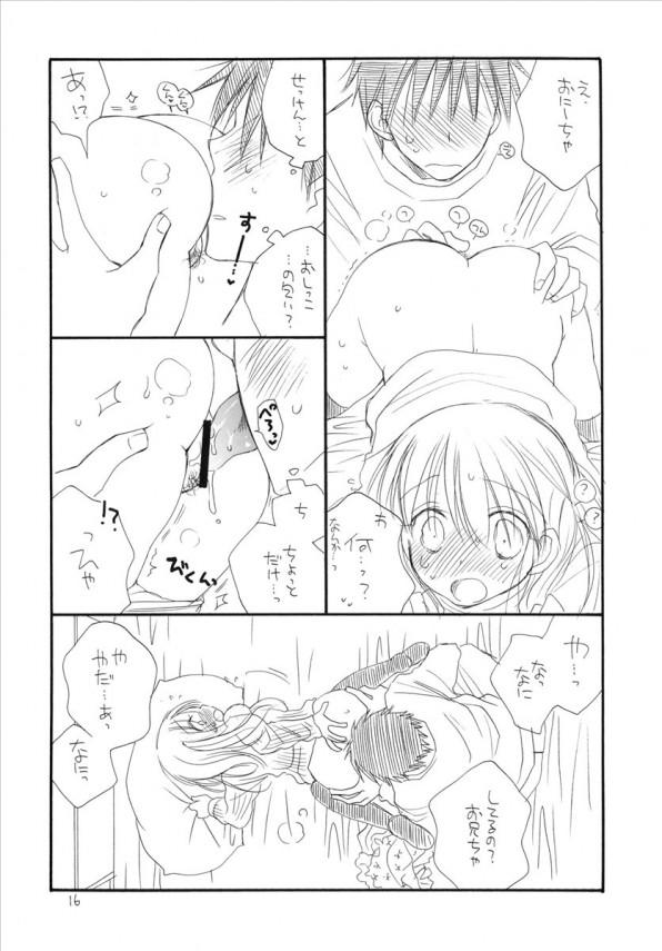 【エロ漫画・エロ同人誌】妹のお尻が可愛すぎたのでチンポハメちゃうお兄ちゃんwwwwww (15)