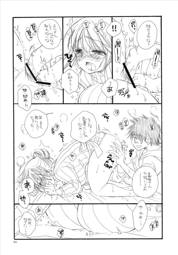 【エロ漫画・エロ同人誌】妹のお尻が可愛すぎたのでチンポハメちゃうお兄ちゃんwwwwww (43)