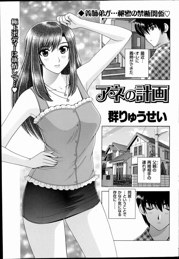 【エロ漫画・エロ同人】魅力的過ぎる義姉へのムラムラ抑えきれず姉弟でセックスしちゃいましたwww