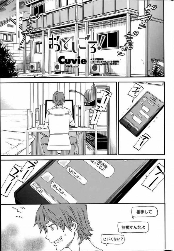 【エロ漫画】女子校生の生意気な姪っ子の巨乳おっぱいを揉みながらキスして感じさせて手マンしてまんこ濡らしちゃう!【Cuvie エロ同人】