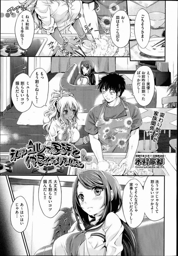 【エロ漫画・エロ同人】美白な姉と褐色ギャルの妹が媚薬で発情して近親相姦3P♡ (1)