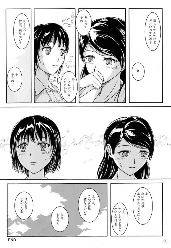 女子学生のおトイレ事情♡排泄シーン詰め合わせww【エロ漫画・エロ同人誌】 (29)