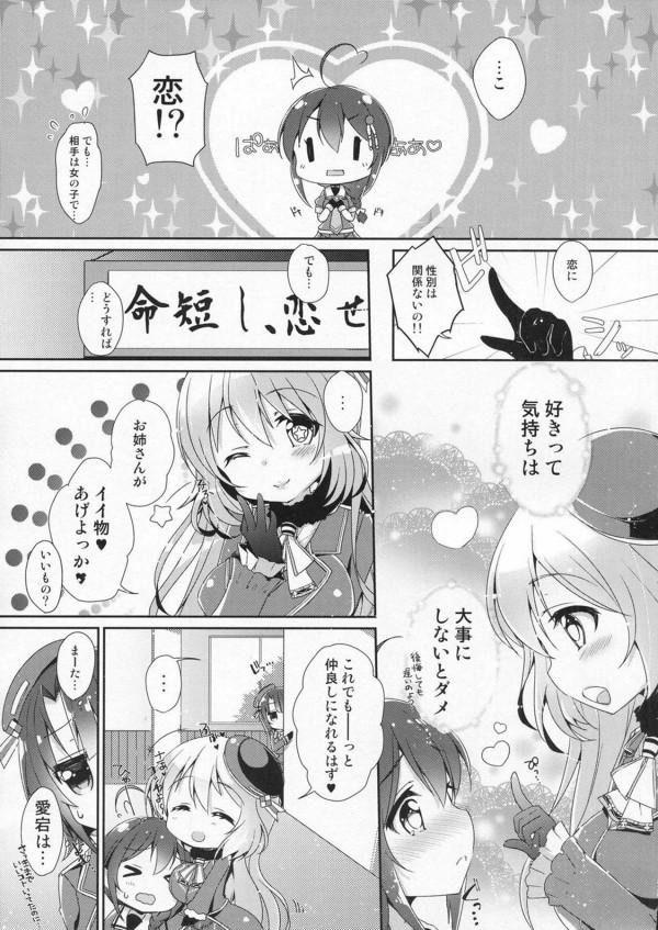 【艦これ】時雨ちゃんは夕立ちゃんのことが好きで好きでたまらないwww【エロ漫画・エロ同人】 (4)