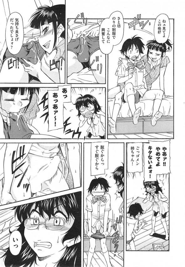 【エロ漫画】自分の制服着ておなにーしてた弟と友達、それをみた姉はへんなスイッチ入っちゃう!【かねことしあき エロ同人】 (3)