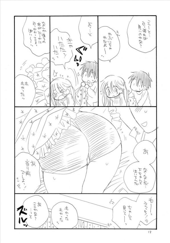 【エロ漫画・エロ同人誌】妹のお尻が可愛すぎたのでチンポハメちゃうお兄ちゃんwwwwww (12)