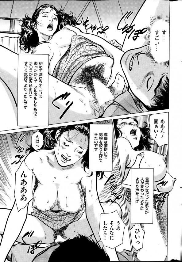 えろ 漫画 昭和