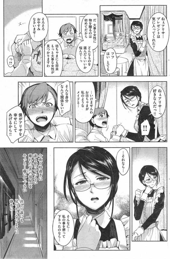 童貞のお坊ちゃまにエロいメイドがテクニックを教えるwww【エロ漫画・エロ同人誌】 (3)