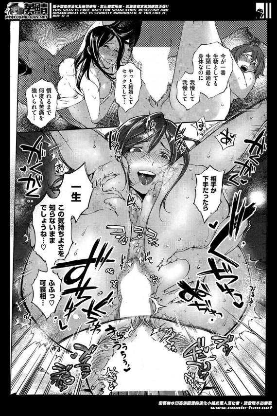 【エロ漫画・エロ同人】スクールカーストの底辺にいた男女が虐めっ子たちに強制SEXさせられるのだが・・・ (14)