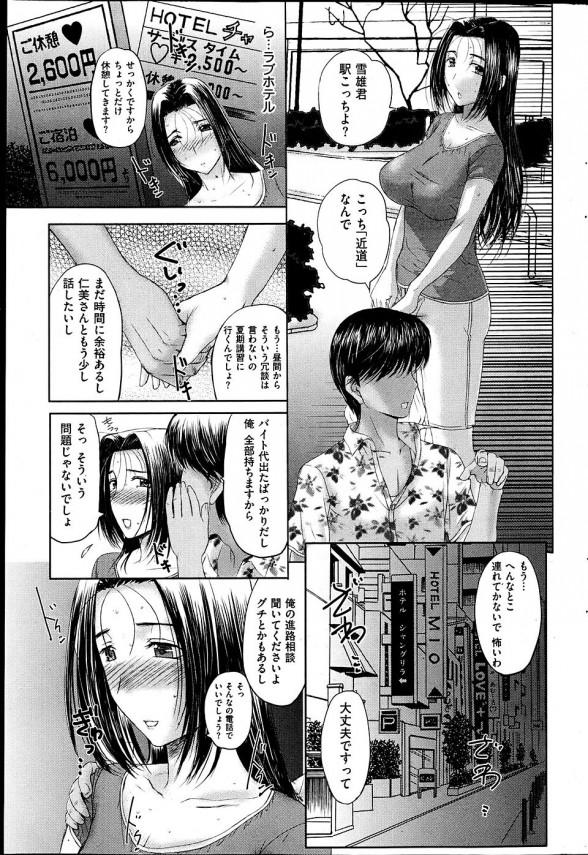 【エロ漫画】娘の彼氏とラブホに行って調教されちゃってるよ!【草津てるにょ エロ同人】(9)