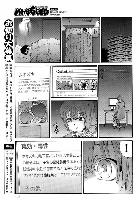 人の妻 第7話【エロ漫画・エロ同人】不倫セックスで妊娠してしまった花奈の身体は夫を拒むようになってしまったwww (15)