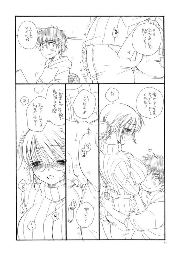 【エロ漫画・エロ同人誌】妹のお尻が可愛すぎたのでチンポハメちゃうお兄ちゃんwwwwww (40)