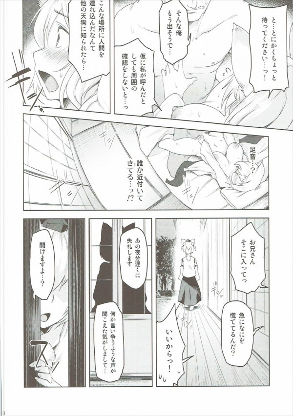 【東方】押し入れで隠れてえっち・・・♡大量射精で最高にきもちよくなっちゃう♡【エロ漫画・エロ同人】 (7)