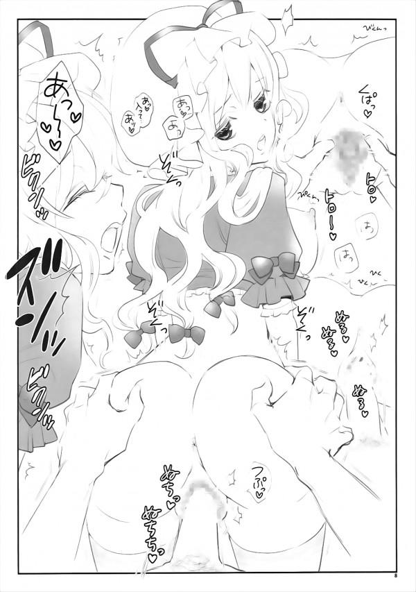 【東方 エロ漫画・エロ同人】八雲紫のたわわなエロ乳でパイズリフェラ奉仕されてラブラブ中出しセックス♡ (7)