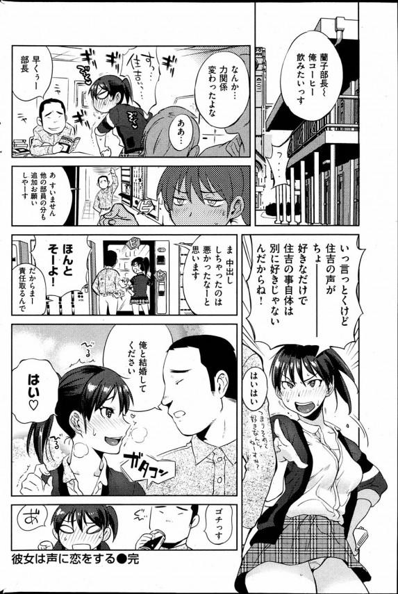 【エロ漫画・エロ同人】ブ男だけど声が好み過ぎて・・・・演劇部の部長JKが彼に流されHして結婚の約束までww (16)