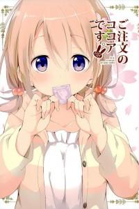 【ごちうさ】美乳の保登心愛が彼氏とドキドキ初エッチwww【エロ漫画・エロ同人誌】
