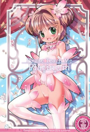 【CC エロ同人】エッチな桜、知世、雪兎、小狼たちが乱交セックスしちゃうよw【無料 エロ漫画】
