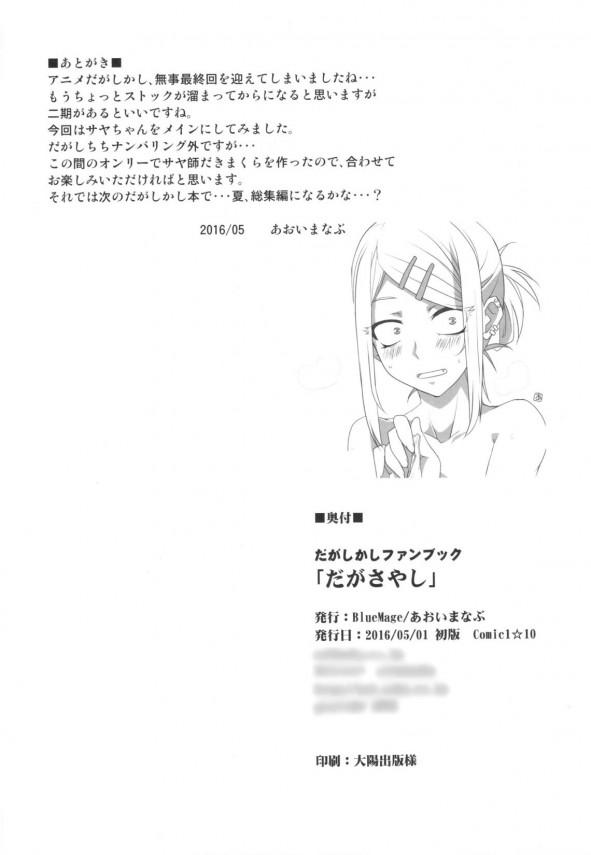 【だがしかし エロ漫画・エロ同人】遠藤サヤがココナツに夜這いかけて中出しSEXさせちゃいます♡ (18)