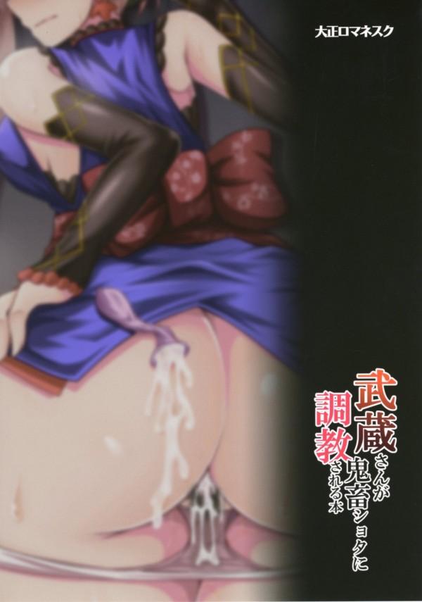 【FGO】ショタになったマスターとお風呂に入った武蔵さん、ショタマスターに調教されてお尻でイケるようになりましたwww【エロ漫画・エロ同人】 (22)