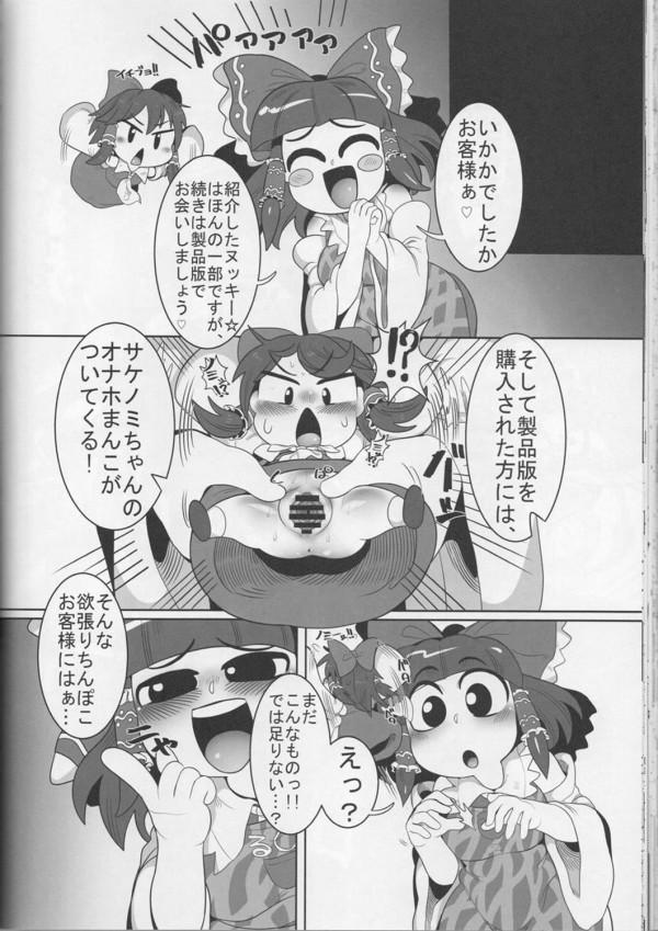 【東方 エロ漫画・エロ同人】霊夢がお金の為におっさんやショタとエッチしたりwwwwwwwww (61)