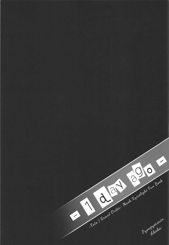【FGO エロ漫画・エロ同人】特異点へ向かう前日にマシュがぐだ男に告ってラブラブエッチ!! (26)