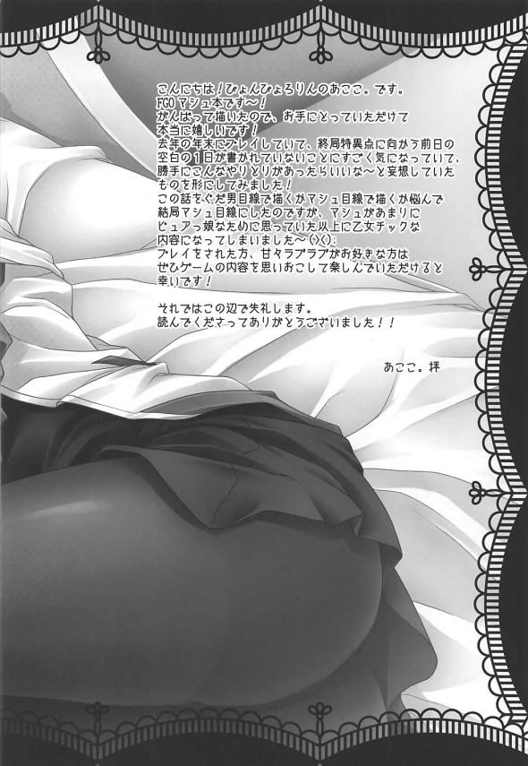 【FGO エロ漫画・エロ同人】特異点へ向かう前日にマシュがぐだ男に告ってラブラブエッチ!! (27)