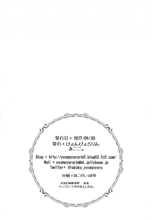 【FGO エロ漫画・エロ同人】特異点へ向かう前日にマシュがぐだ男に告ってラブラブエッチ!! (29)