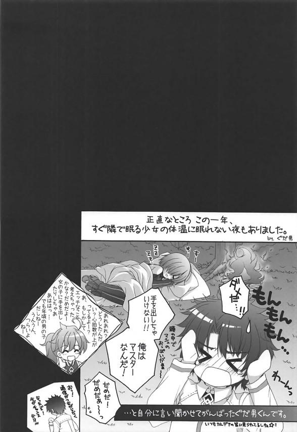 【FGO エロ漫画・エロ同人】特異点へ向かう前日にマシュがぐだ男に告ってラブラブエッチ!! (3)
