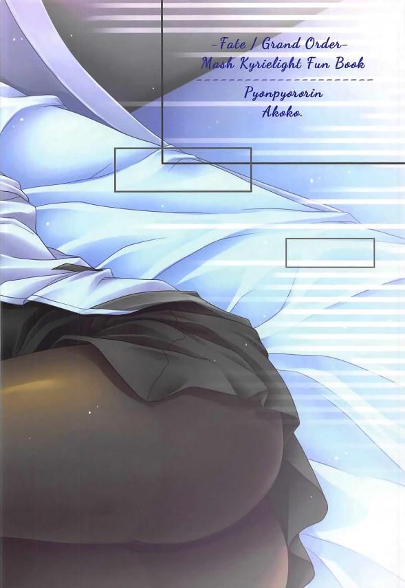 【FGO エロ漫画・エロ同人】特異点へ向かう前日にマシュがぐだ男に告ってラブラブエッチ!! (30)