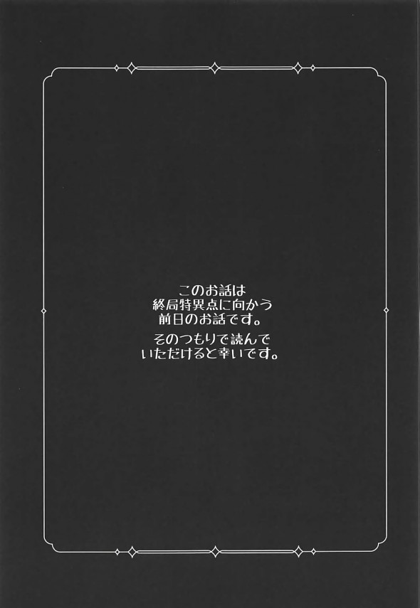 【FGO エロ漫画・エロ同人】特異点へ向かう前日にマシュがぐだ男に告ってラブラブエッチ!! (4)