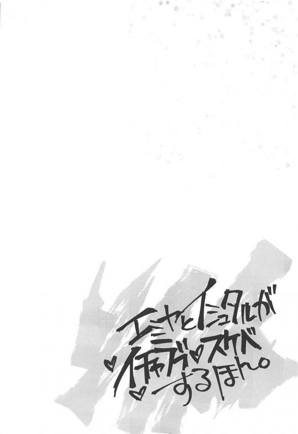 【FGO】エミヤとイシュタルがキスをして美しいイチャラブセックスwww【エロ漫画・エロ同人】 (3)