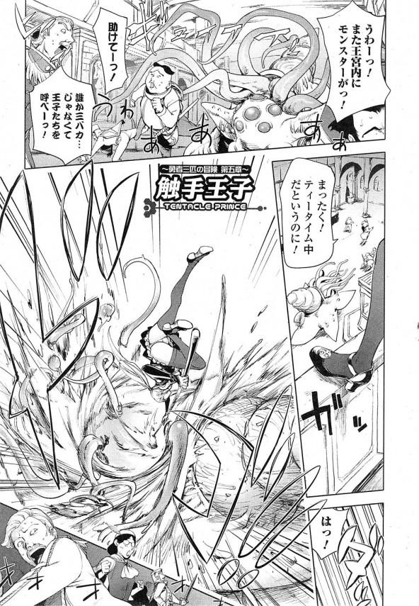 【エロ漫画】下心で触手モンスターの姿に成り下がった下衆勇者が女剣士を触手で中出しレイプ【蒟吉人 エロ同人】