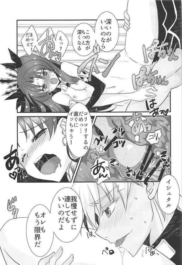 【FGO】エミヤとイシュタルがキスをして美しいイチャラブセックスwww【エロ漫画・エロ同人】 (24)