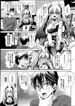 【エロ漫画】友人たちの協力あって愛しの彼女とラブホで初セックス・・・のハズが突然の地震からサキュバスの名を呼んでしまい【東雲龍 エロ同人】
