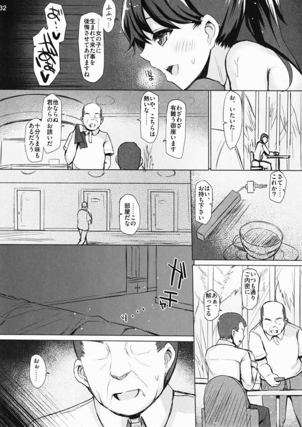 【艦これ】提督たちの性欲に鳳翔たちが最終的に性奴隷化させたったwww【エロ漫画・エロ同人】 (31)