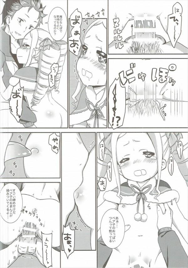 【リゼロ エロ漫画・エロ同人】スバルに子供扱いされたベアちゃんがムキになってロリマンコにちんこ咥えちゃって♡ (7)