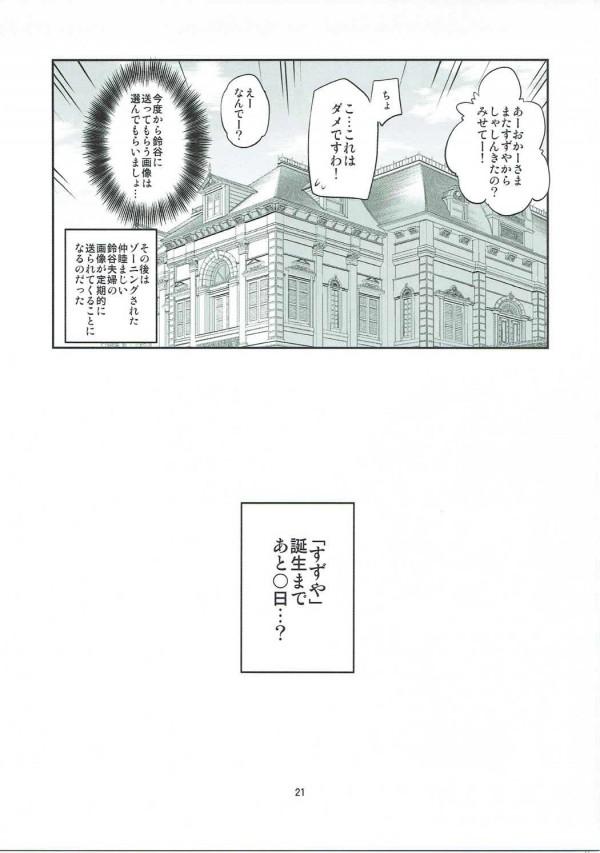 【艦これ エロ漫画・エロ同人】結婚以来なかなかエッチできずにいた鈴谷と提督がホテルでラブラブエッチ♡ (20)