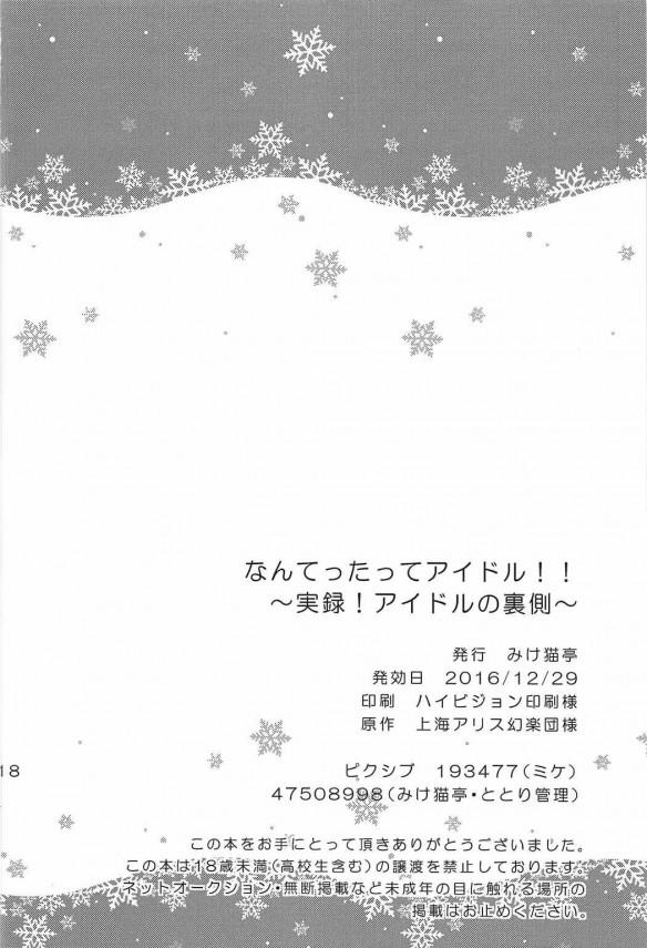 【東方】【エロ漫画・エロ同人】アイドルとして活動している咲夜と魔理沙とアリス。ファンサービスの一環としてレズっちゃう17)