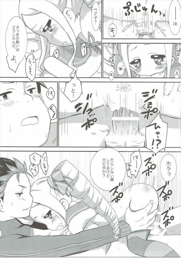【リゼロ エロ漫画・エロ同人】スバルに子供扱いされたベアちゃんがムキになってロリマンコにちんこ咥えちゃって♡ (6)