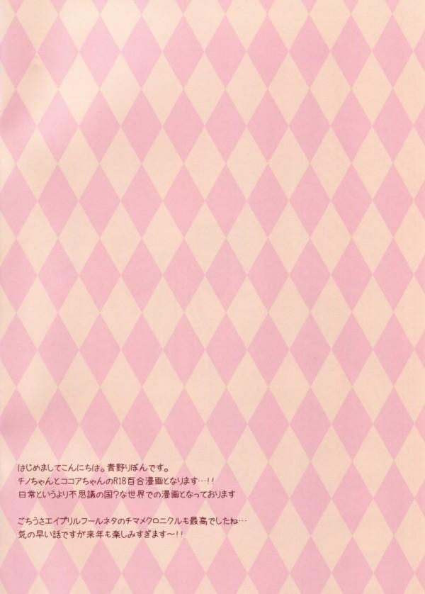 【ごちうさ】保登心愛ちゃんは香風智乃ちゃんが好きみたいですぐに抱きついちゃう♡♡【エロ漫画・エロ同人誌】 (2)