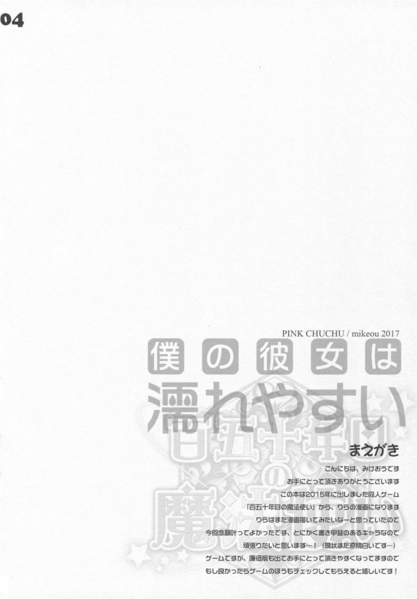 【エロ漫画・エロ同人】巨乳のエロ可愛い彼女のおっぱい堪能してラブラブエッチ♡ (3)