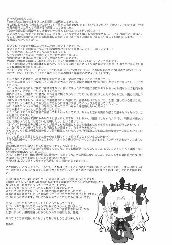 【FGO】エレシュキガルが好きだ!思いを伝え、相思相愛ラブラブエッチ【エロ漫画・エロ同人】 (24)
