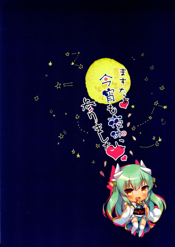 【FGO エロ漫画・エロ同人】夜伽にやってきた清姫とラブラブ中出しSEX♡フルカラーだよ~! (18)