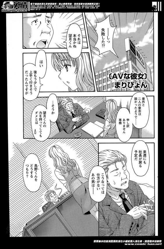 【エロ漫画】社長の娘の恋人との交際認められナースコス姿の彼女とめでたくラブラブエッチ!【まりぴょん エロ同人】