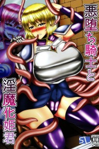 【エロ漫画】淫乱になった姫様が触手に犯されて中出しレイプされちゃった・・・【無料 エロ同人】