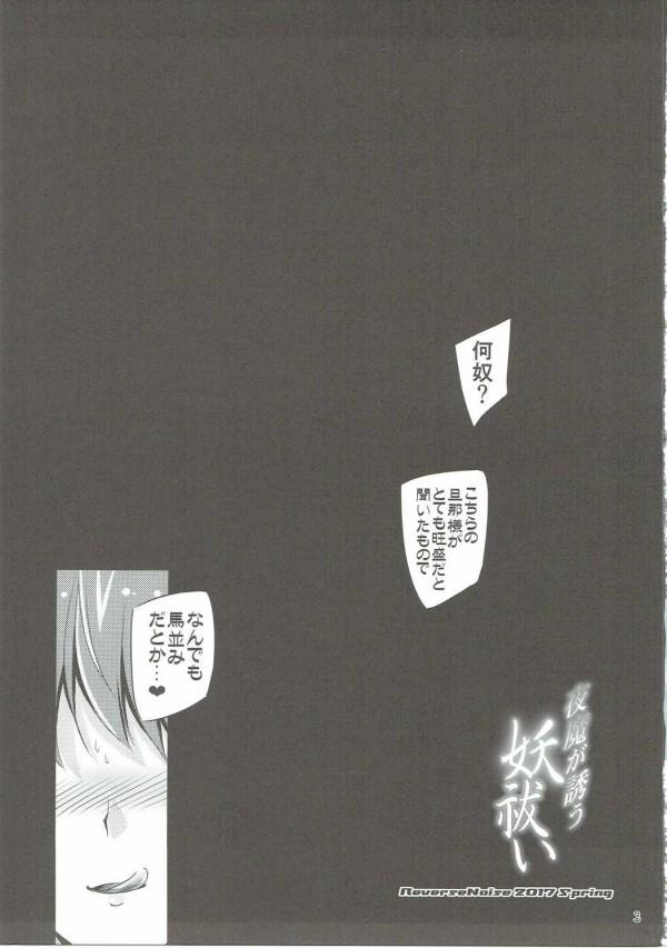 【東方 エロ漫画・エロ同人】小悪魔とおっさんのセックス見せつけられたら霊夢も発情しちゃってwww (2)