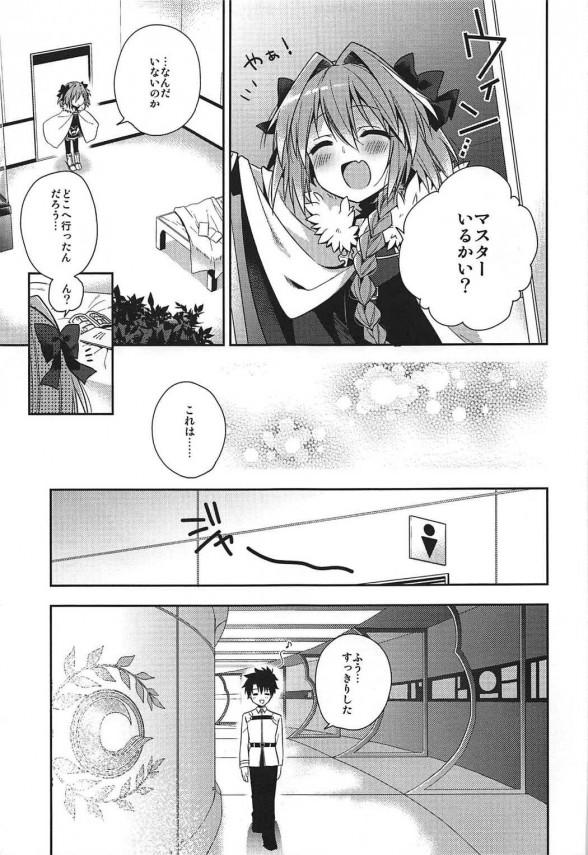 【FGO エロ漫画・エロ同人】男の娘のアストルフォとラブラブエッチしちゃいましてwwwwww (4)
