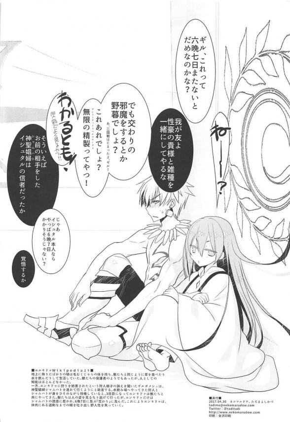 【FGO】エミヤとイシュタルがキスをして美しいイチャラブセックスwww【エロ漫画・エロ同人】 (31)