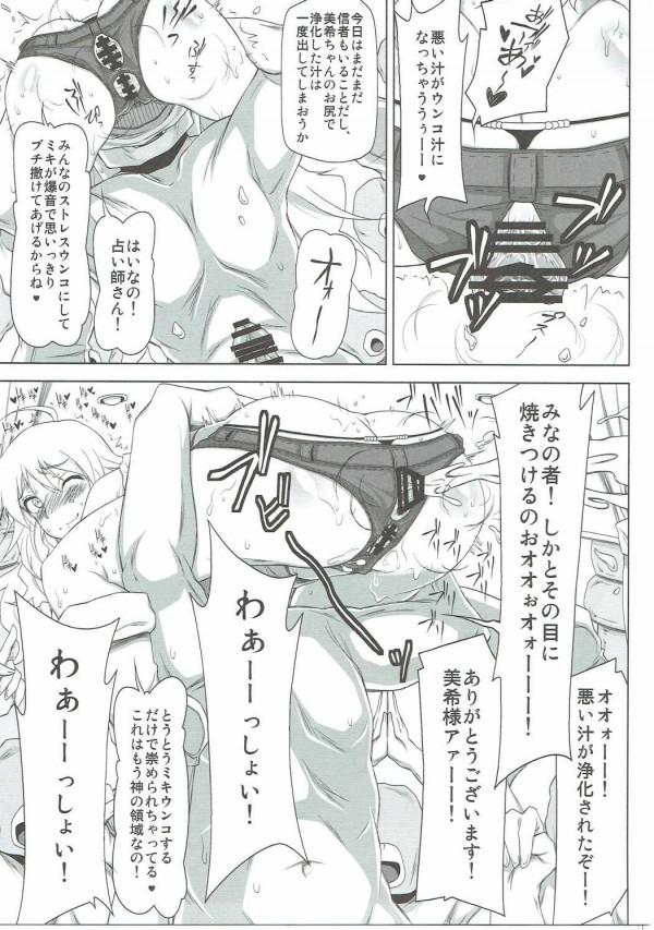 【デレマス エロ漫画・エロ同人】催眠姦で星井美希の2穴を犯しまくってみましたwwwwwww (20)