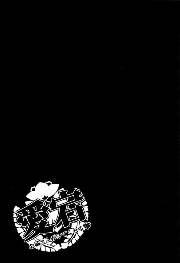 【艦これ】提督就任のお祝いに愛宕おねえさんからプレゼントとしてくれたのはショタ童貞卒業だったwww【エロ漫画・エロ同人】 (16)