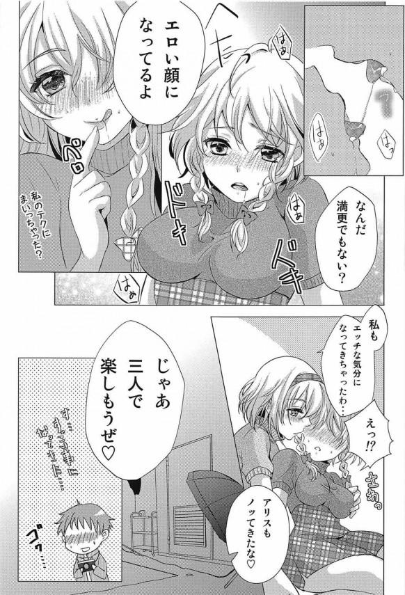【東方】【エロ漫画・エロ同人】アイドルとして活動している咲夜と魔理沙とアリス。ファンサービスの一環としてレズっちゃう8)